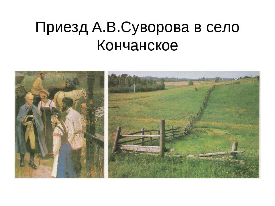 Приезд А.В.Суворова в село Кончанское