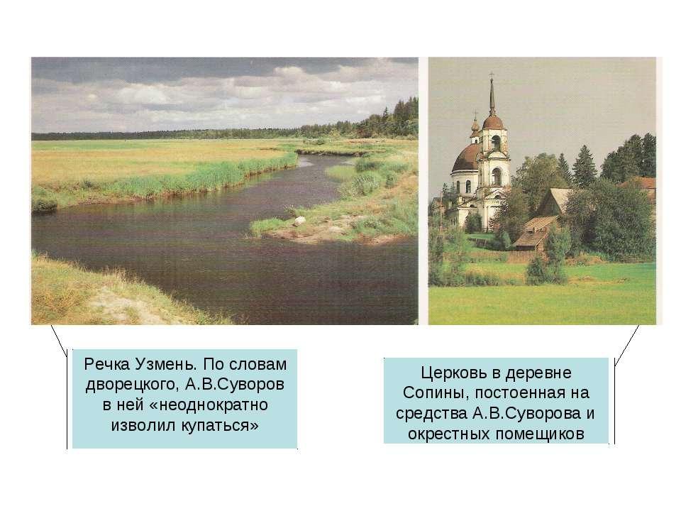 Речка Узмень. По словам дворецкого, А.В.Суворов в ней «неоднократно изволил к...