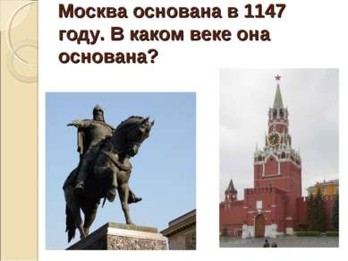 Москва основана в 1147 году. В каком веке она основана?
