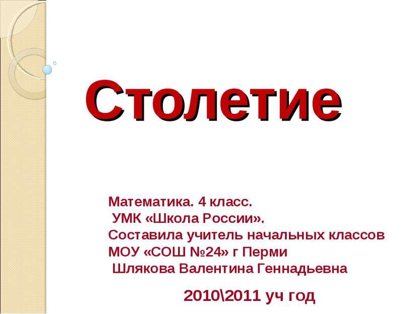 Столетие Математика. 4 класс. УМК «Школа России». Составила учитель начальных...