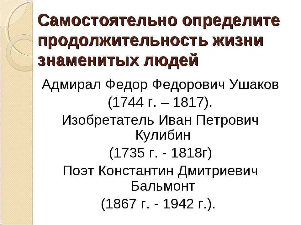 Самостоятельно определите продолжительность жизни знаменитых людей Адмирал Фе...