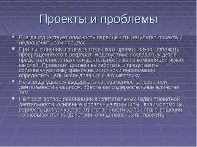 Проекты и проблемы Всегда существует опасность переоценить результат проекта ...