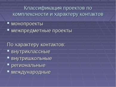Классификация проектов по комплексности и характеру контактов монопроекты меж...
