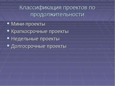 Классификация проектов по продолжительности Мини-проекты Краткосрочные проект...