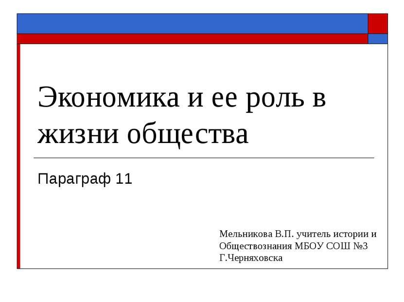 Экономика и ее роль в жизни общества Параграф 11 Мельникова В.П. учитель исто...