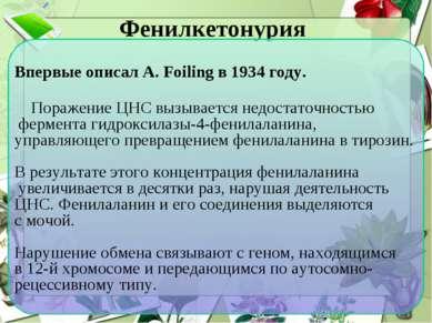 Фенилкетонурия Впервые описал A. Foiling в 1934 году. Поражение ЦНС вызываетс...