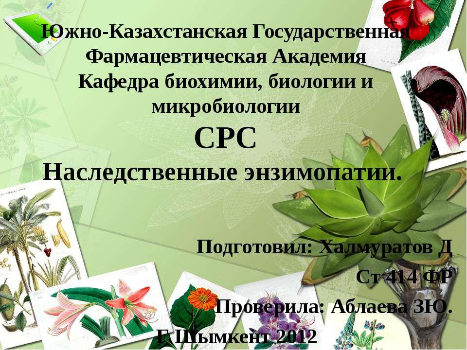 Южно-Казахстанская Государственная Фармацевтическая Академия Кафедра биохимии...