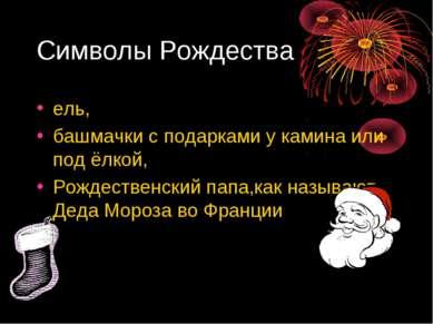 Символы Рождества ель, башмачки с подарками у камина или под ёлкой, Рождестве...