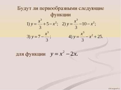 Будут ли первообразными следующие функции для функции © Комаров Р.А.