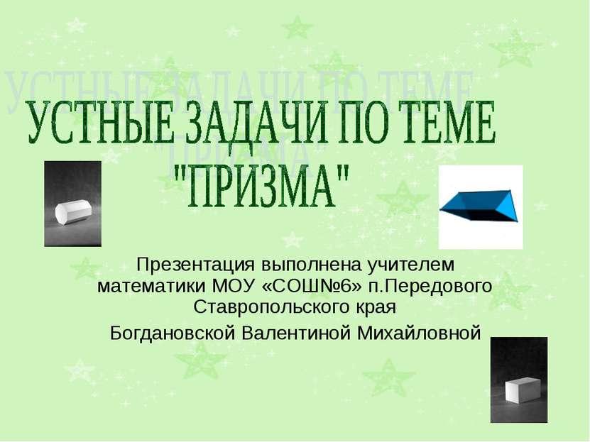 Презентация выполнена учителем математики МОУ «СОШ№6» п.Передового Ставрополь...