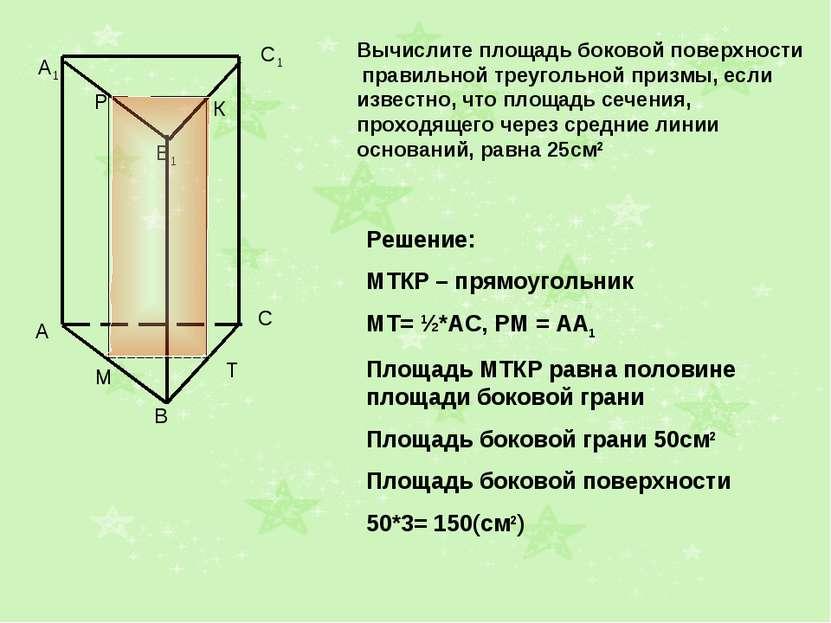 A1 B1 C1 Вычислите площадь боковой поверхности правильной треугольной призмы,...