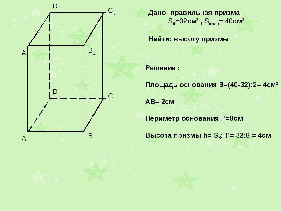 Дано: правильная призма Sб=32см2 , Sполн= 40см2 Найти: высоту призмы Решение ...