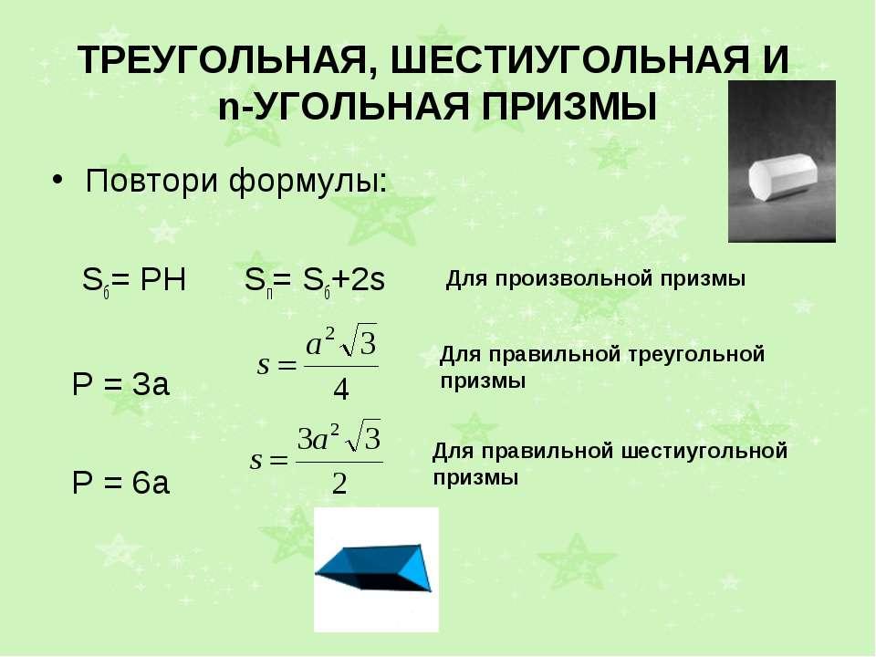 ТРЕУГОЛЬНАЯ, ШЕСТИУГОЛЬНАЯ И n-УГОЛЬНАЯ ПРИЗМЫ Повтори формулы: Sб= РН Sп= Sб...