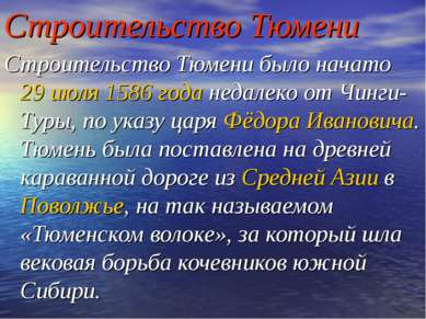 Строительство Тюмени Строительство Тюмени было начато 29 июля 1586 года недал...