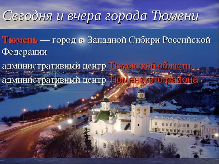 Сегодня и вчера города Тюмени Тюмень— город в Западной Сибири Российской Фед...