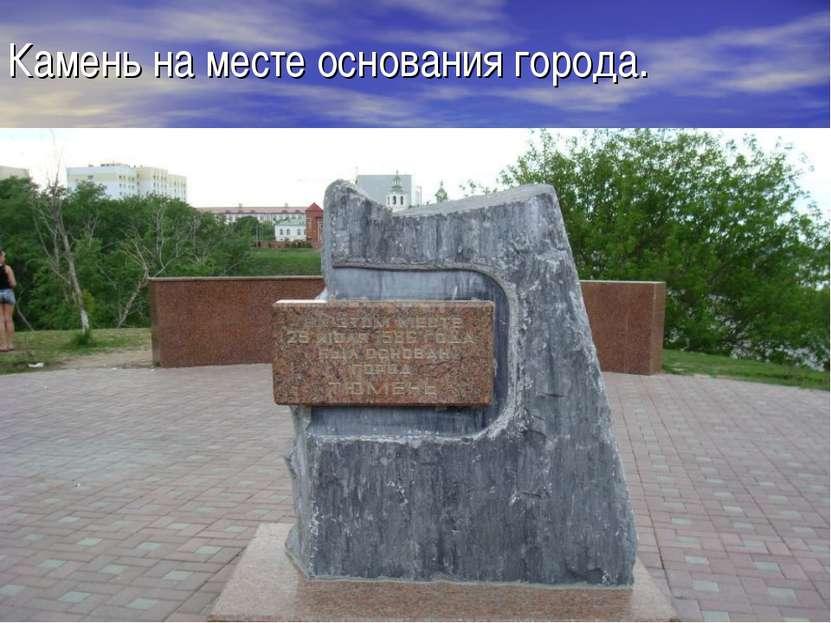 Камень на месте основания города.