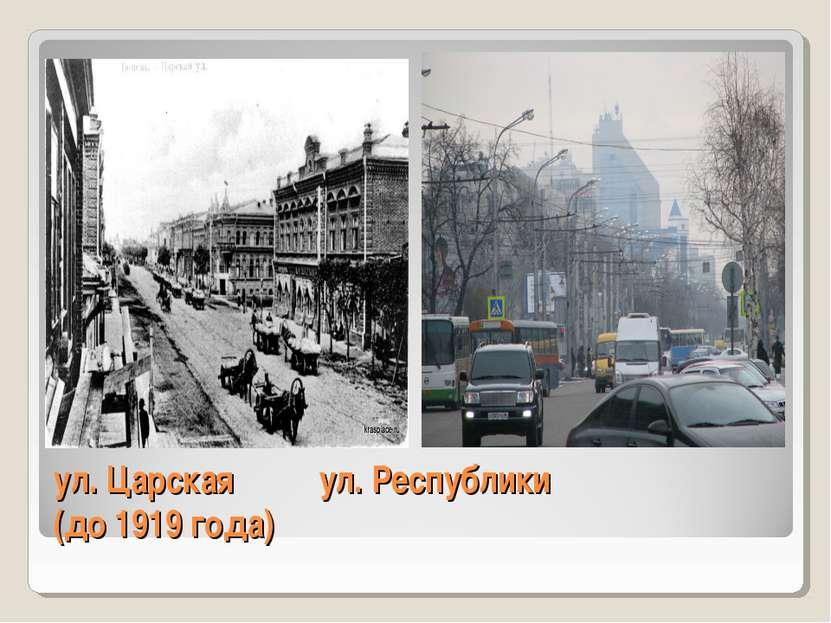 ул. Царская ул. Республики (до 1919 года)