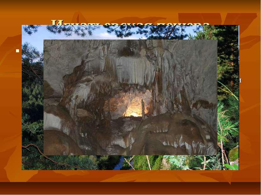 Игнатьевская пещера С этой пещерой связано множество легенд и преданий. Согла...