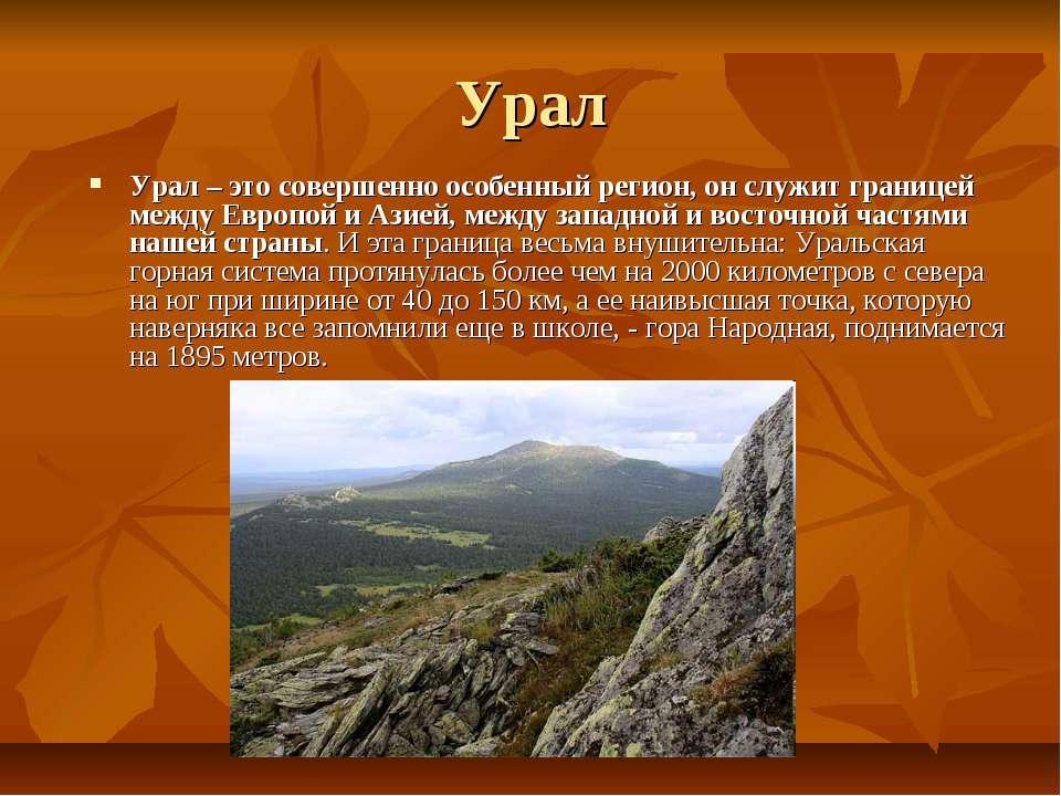 Урал Урал – это совершенно особенный регион, он служит границей между Европой...