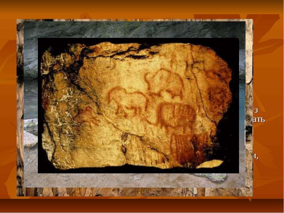 Капова пещера Расположена известная во всем мире пещера на правом берегу реки...