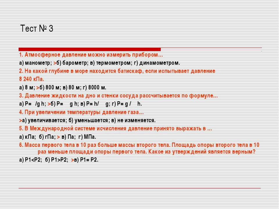 Тест № 3 1. Атмосферное давление можно измерить прибором… а) манометр; >б) ба...