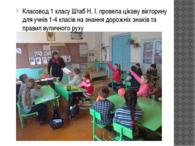 Класовод 1 класу Штаб Н. І. провела цікаву вікторину для учнів 1-4 класів на ...
