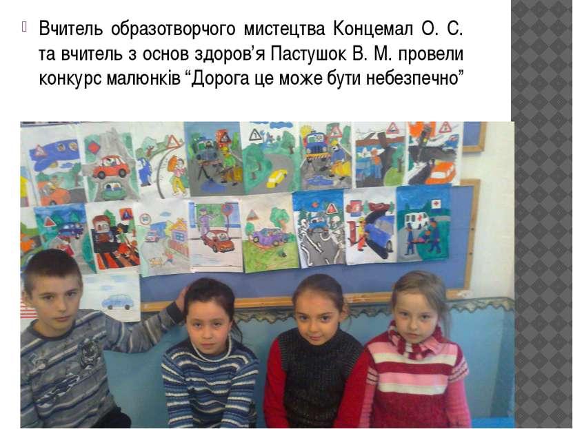 Вчитель образотворчого мистецтва Концемал О. С. та вчитель з основ здоров'я П...