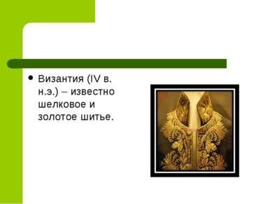 Византия (IV в. н.э.) – известно шелковое и золотое шитье.