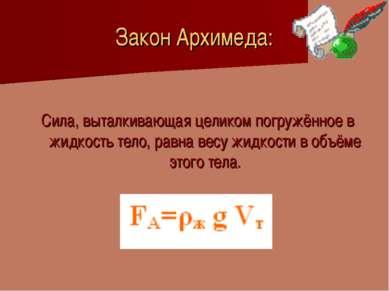 Закон Архимеда: Сила, выталкивающая целиком погружённое в жидкость тело, равн...