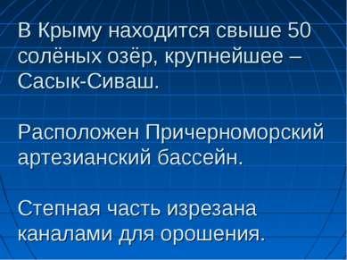 В Крыму находится свыше 50 солёных озёр, крупнейшее – Сасык-Сиваш. Расположен...