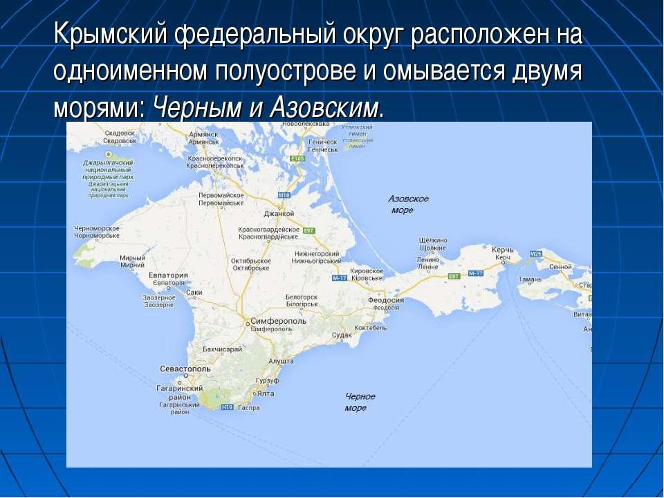 Крымский федеральный округ расположен на одноименном полуострове и омывается ...