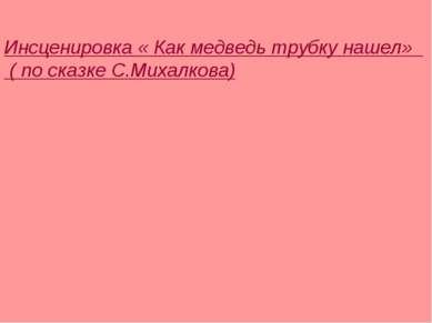 Инсценировка « Как медведь трубку нашел» ( по сказке С.Михалкова)