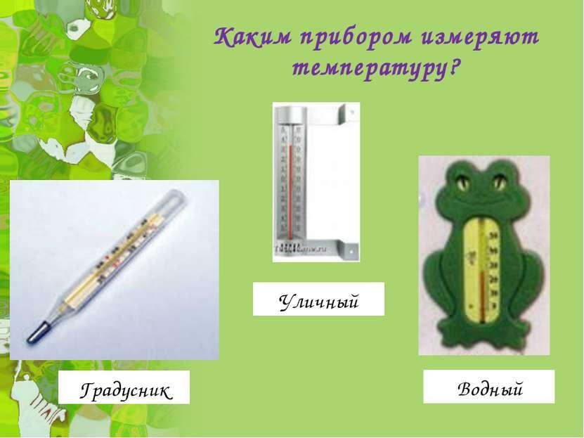 Каким прибором измеряют температуру? Градусник Уличный Водный