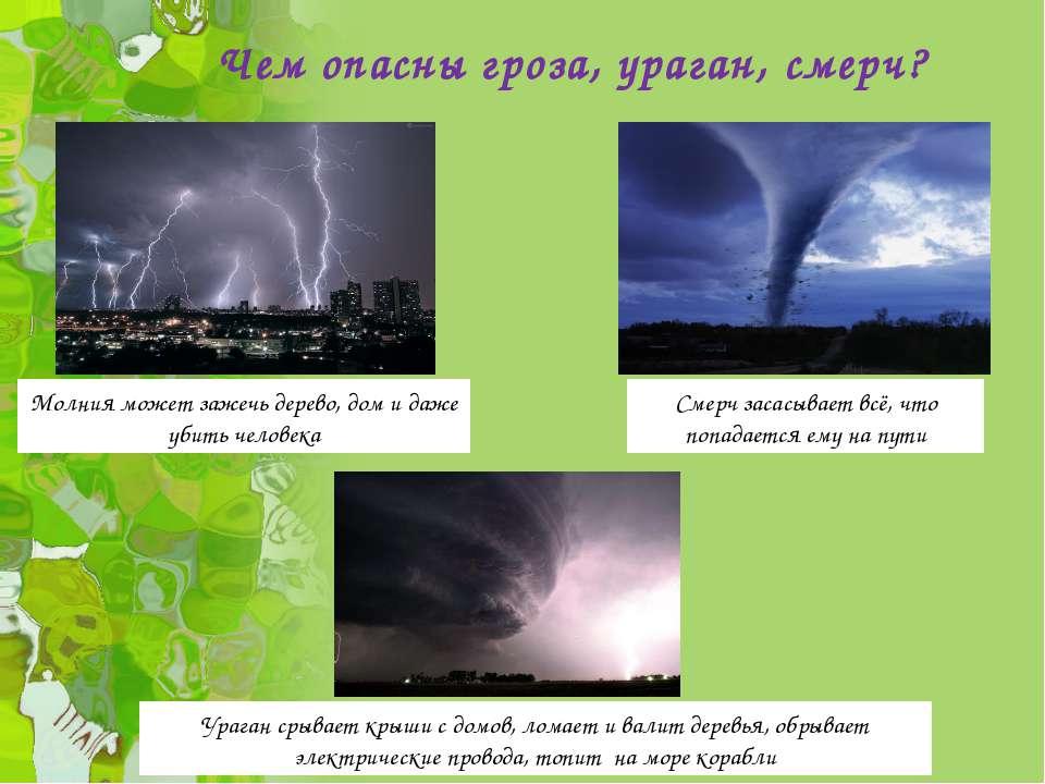 Чем опасны гроза, ураган, смерч? Молния может зажечь дерево, дом и даже убить...