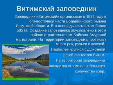 Витимский заповедник Заповедник «Витимский» организован в 1982 году в юго-вос...
