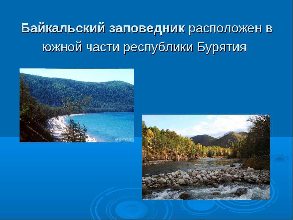 Байкальский заповедник расположен в южной части республики Бурятия