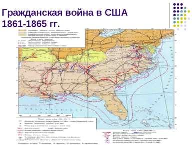 Гражданская война в США 1861-1865 гг.