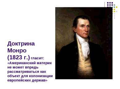 Доктрина Монро (1823 г.) гласит: «Американский материк не может впредь рассма...