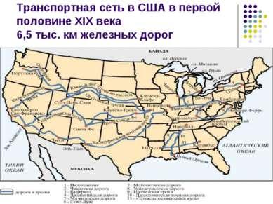 Транспортная сеть в США в первой половине XIX века 6,5 тыс. км железных дорог