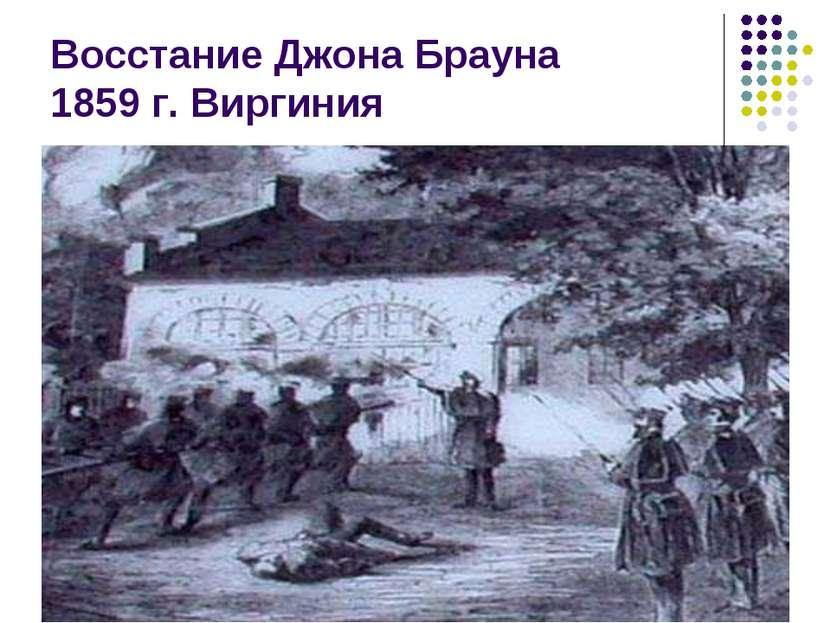 Восстание Джона Брауна 1859 г. Виргиния