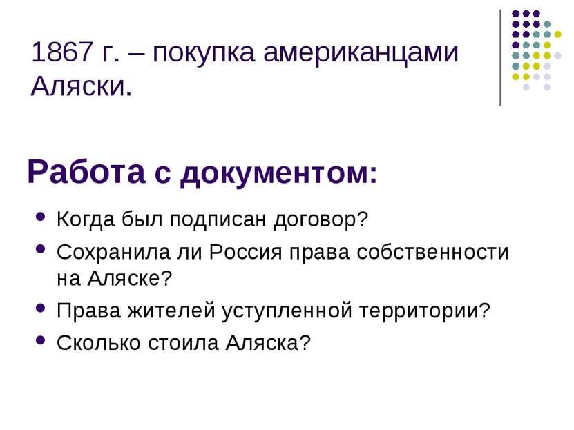 Работа с документом: Когда был подписан договор? Сохранила ли Россия права со...