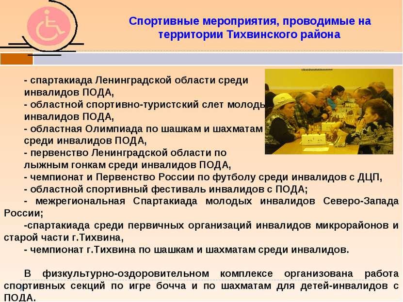 - спартакиада Ленинградской области среди инвалидов ПОДА, - областной спортив...