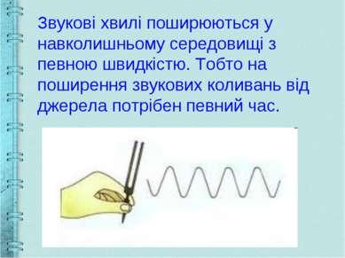 Звукові хвилі поширюються у навколишньому середовищі з певною швидкістю. Тобт...