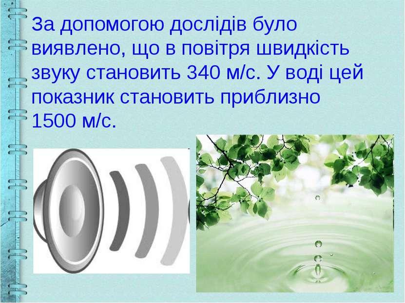 За допомогою дослідів було виявлено, що в повітря швидкість звуку становить 3...