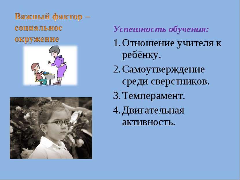Успешность обучения: Отношение учителя к ребёнку. Самоутверждение среди сверс...