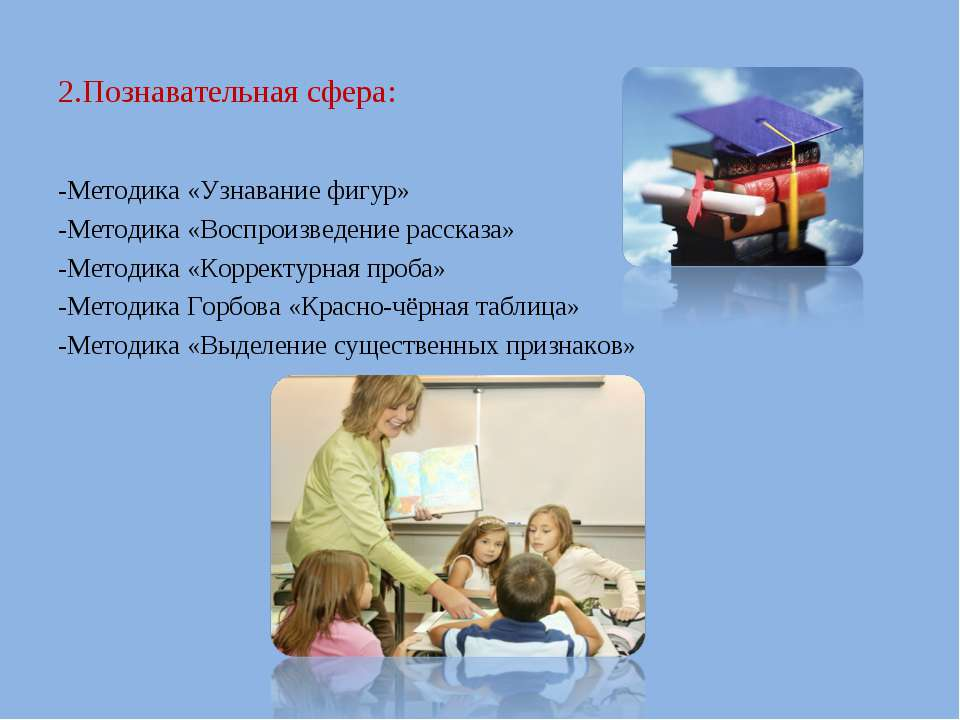 2.Познавательная сфера: -Методика «Узнавание фигур» -Методика «Воспроизведени...