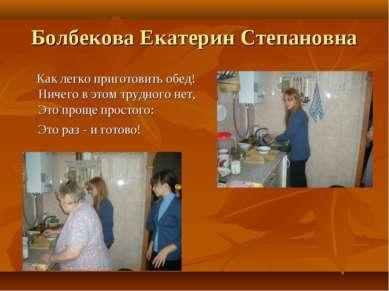 Болбекова Екатерин Степановна Как легко приготовить обед! Ничего в этом трудн...