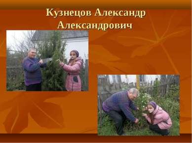 Кузнецов Александр Александрович