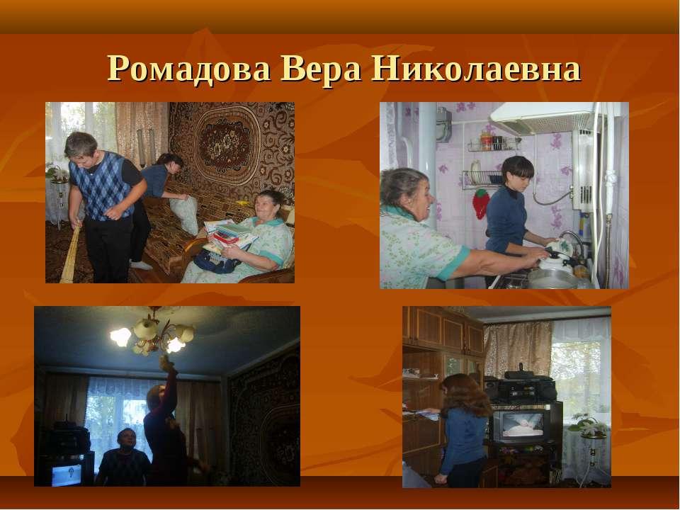 Ромадова Вера Николаевна