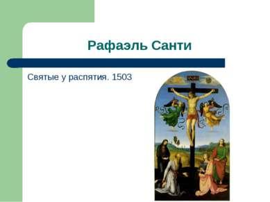 Рафаэль Санти Святые у распятия. 1503